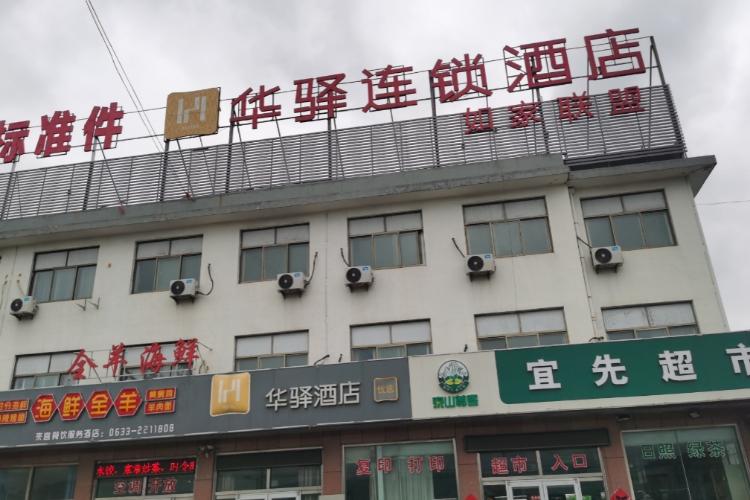 如家聯盟-華驛酒店日照臨鋼店(內賓)