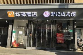 如家联盟-华驿酒店北京丰台北大地店(内宾)