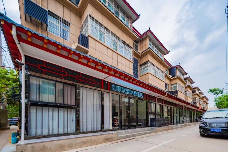 如家聯盟-華驛酒店陜西咸陽機場店
