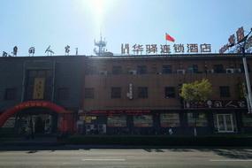 如家联盟-华驿酒店枣庄鲁国人家店(内宾)