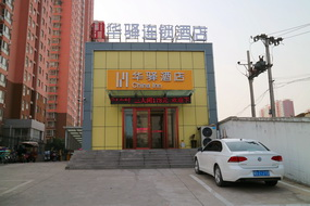 如家聯盟-華驛酒店邯鄲前進大街店