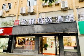 如家聯盟-華驛精選酒店贛州金嶺西路店(內賓)