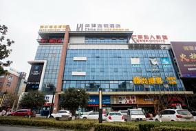 如家联盟-华驿精选酒店芜湖中央城店(内宾)