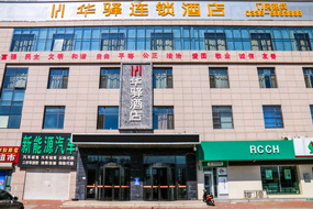 如家聯盟-華驛酒店秦皇島火車站東港路店(內賓)