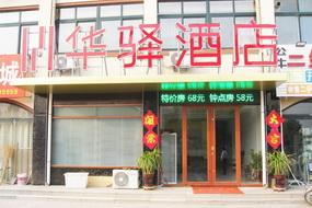 如家聯盟-華驛易居濱州陽信汽車站店
