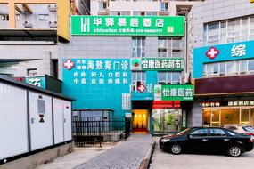 如家华驿系列-西安灞桥区纺织城华驿易居酒店