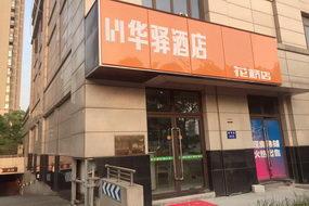 如家联盟-华驿易居酒店昆山花桥店 (内宾)