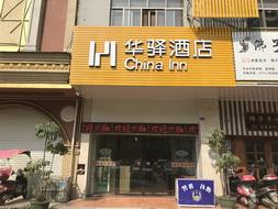 如家聯盟-華驛酒店南寧賓陽尚城國際店(內賓)