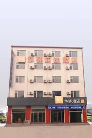如家联盟-华驿酒店保定雄安新区白洋淀高铁站店