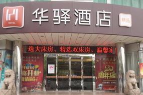 如家联盟-华驿精选镇江丹阳火车站店