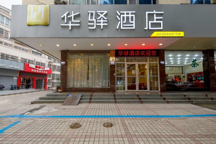 如家聯盟-華驛酒店金壇店