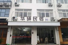如家联盟-华驿民宿乌镇店(内宾)