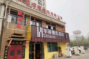 如家联盟-华驿精选酒店芜湖方特店