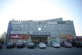 如家联盟-华驿酒店北京欢乐谷南店