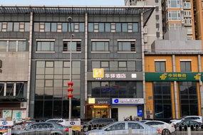 如家联盟-华驿酒店北京南站马家堡地铁站店(内宾)