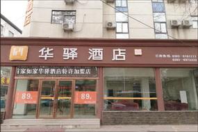 如家聯盟-華驛酒店濮陽飛龍車站店(內賓)