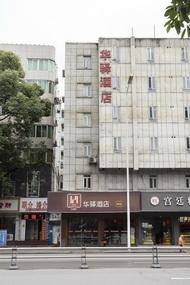 如家联盟-华驿精选酒店绵阳七星楼店(内宾)