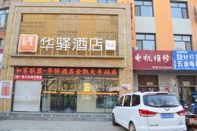 如家聯盟-華驛酒店衡水金凱火車站店(內賓)