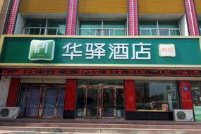 如家聯盟-華驛易居酒店保定淶水汽車站店(內賓)