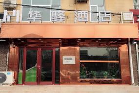 如家聯盟-華驛酒店保定陽光北大街店(內賓)