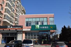 如家联盟-华驿易居酒店北京大兴黄村店(内宾)