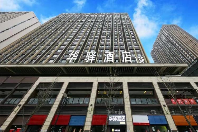 如家联盟-华驿酒店重庆大学城西永微电园店(内宾)