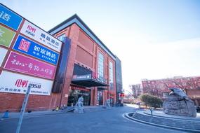 如家联盟-华驿精选酒店北京首钢苹果园地铁站店
