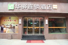 如家联盟-华驿易居酒店枣庄西站万达广场店(内宾)