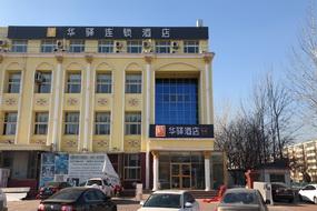 如家华驿系列-天津武清佛罗伦萨小镇华驿酒店