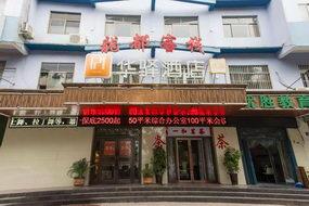 如家联盟-华驿酒店濮阳火车站店(内宾)