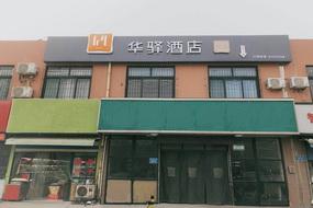 如家联盟-华驿酒店济南会展中心店(内宾)