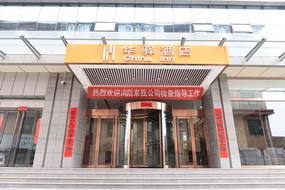 如家联盟-华驿酒店晋中左权汽车站店(内宾)