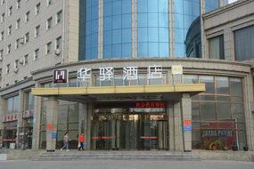 如家華驛系列-錦州筆架山華驛酒店