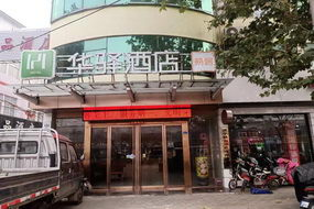 如家华驿系列-济宁嘉祥火车站华驿易居酒店