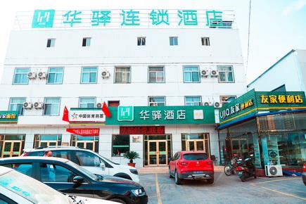 如家联盟-华驿易居吕梁火车站店