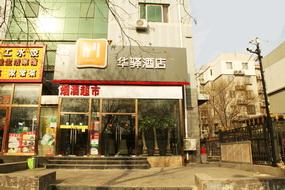 如家联盟-华驿酒店北京新发地汽车站店(内宾)