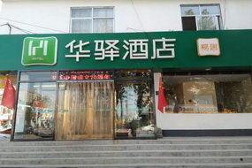 如家聯盟-華驛易居酒店衡水饒陽仁和路宜家店(內賓)