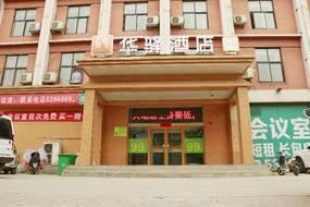 如家聯盟-華驛酒店濮陽和諧路店(內賓)