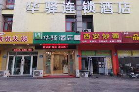 如家联盟-华驿易居酒店淄博华光路文化艺术城店(内宾)