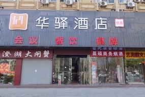 如家联盟-华驿酒店合肥工业大学店(内宾)