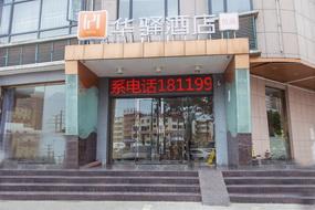 如家联盟-华驿酒店涡阳站前路店