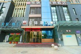 如家华驿系列-郑州泉西姚砦地铁站会展中心华驿酒店