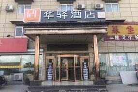 如家华驿系列-济南蓝翔路华驿酒店