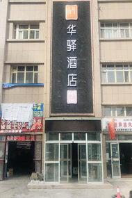 如家联盟-华驿酒店库尔勒火车站店