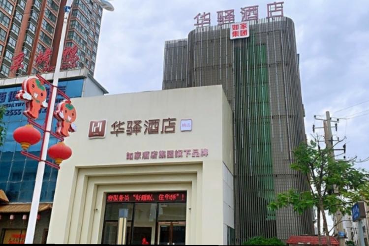 如家华驿系列-渭南富平频阳大道华驿精选酒店