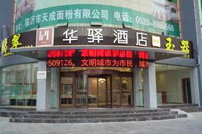 如家联盟-华驿精选酒店临沂河东区五金城店
