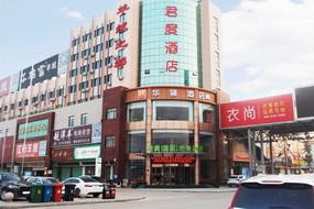如家聯盟-華驛酒店邢臺清河羊絨市場店