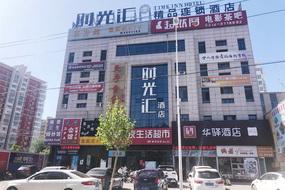 如家联盟-华驿精选酒店涿州开发区时光汇店(内宾)