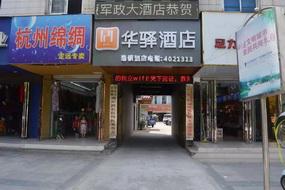 如家聯盟-華驛酒店滁州定遠百貨大樓店(內賓)
