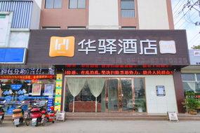 如家聯盟-華驛酒店蘇州同里古鎮濕地公園店